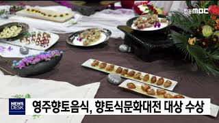 영주향토음식,음식문화대전 대상 / 안동MBC