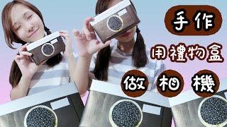 手作DIY l 禮物盒做相機 l camera box