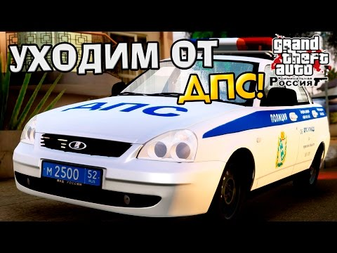 GTA : Криминальная Россия (По сети) #99 - Уходим от ДПС!