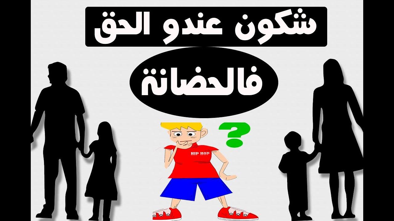 شكون اللي عندو الحق فالحضانة حق المطلقة في الحضانة و حالات السقوط Youtube