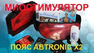 Пояс миостимулятор Abtronic x2(Абтроник)