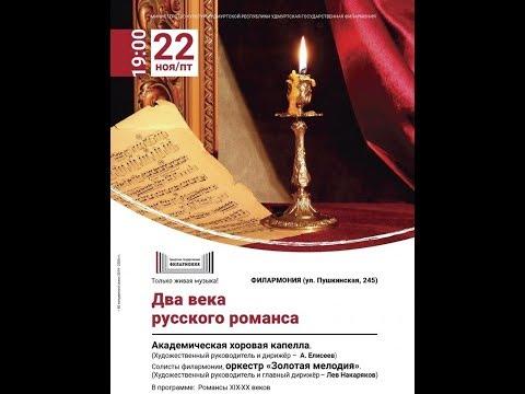 "22.11.19 ""Два века русского романса"""