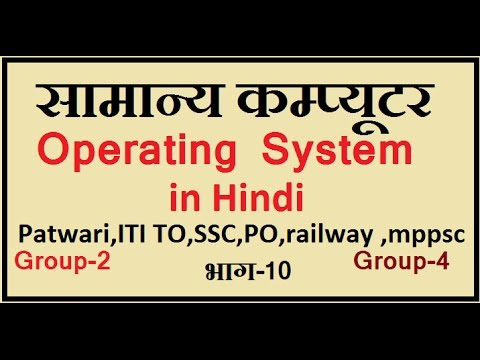 Operating System in hindi Part-10 for competitive Exam