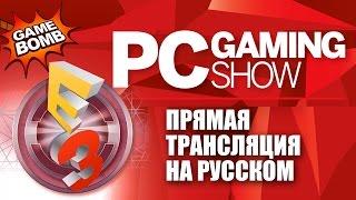Прямая трансляция E3 2016 на русском языке! PC Gaming Show (HD)