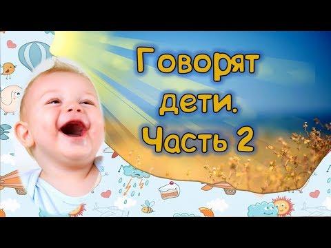 Приколы С Детьми😜Говорят Дети😜Попробуй не засмеяться - 2