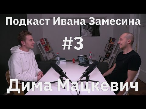 #3: Дима Мацкевич про то, как применять Brain Science в обычной жизни