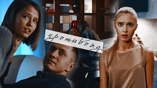 ►Катя & Игорь (+Лера) | Противояд.. ღ| [«Мажор»] | Collab w/ Polina Salvatore |