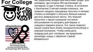 06 Возврат налога на обучение в колледже