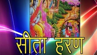 Dhola -  Kissa Sita Haran | सीता हरण  | Harpal, Prakash