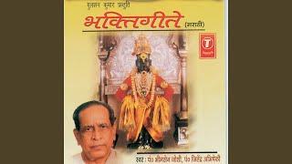 Majha Naamdev Santachi Maauli