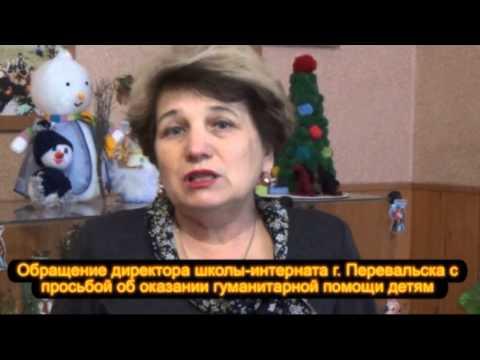 Обращение директора школы-интерната г. Перевальска (ЛНР)