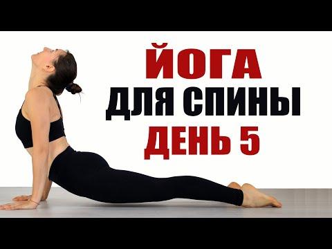 Йога для спины укрепление, вытяжение, гибкость   День 5   Chilelavida