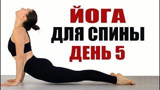 Йога для спины укрепление, вытяжение, гибкость | День 5 | chilelavida