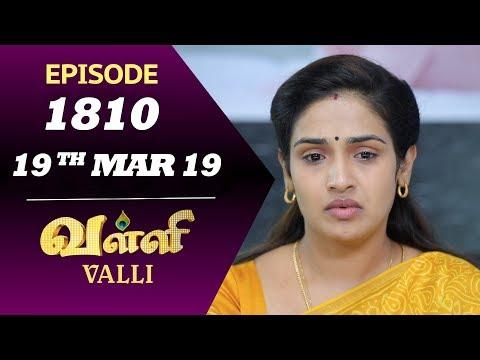 VALLI Serial | Episode 1810 | 19th March 2019 | Vidhya | RajKumar | Ajai Kapoor | Saregama TVShows Mp3