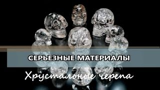 "Выпуск 016 - ""Хрустальные черепа"""