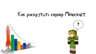 Как раскрутить сервер minecraft(Сегодня я расскажу как именно я раскручивал свой сервер minecraft. Прояви свою любовь, подпишись! http://www.youtube.com/subs..., 2013-09-21T08:34:24.000Z)