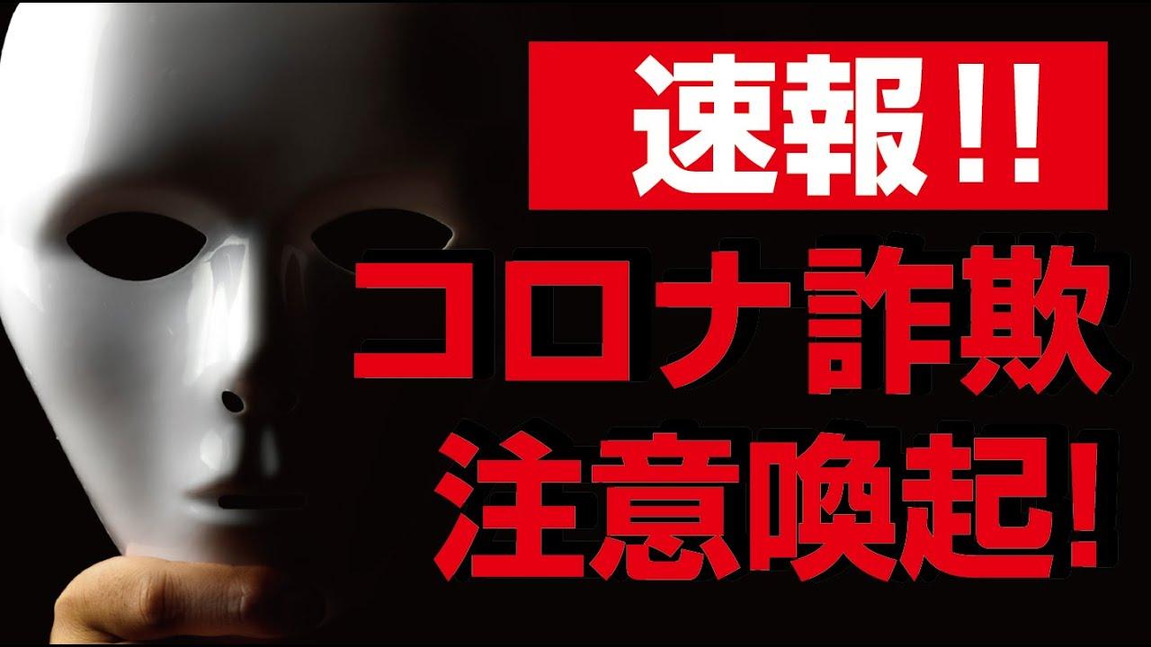 【悪質】新型コロナ悪用の詐欺相次ぐ!!元刑事から注意喚起!