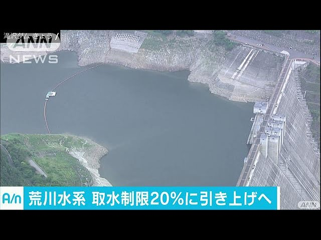 荒川水系の取水制限20-へ-雨少ない状態続く見込み-17-07-20