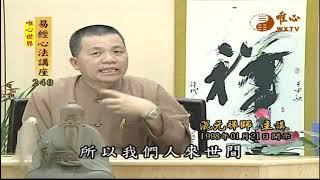 火水未濟(二)【易經心法講座240】| WXTV唯心電視台