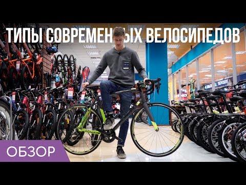 Типы велосипедов | От беговела до фэтбайка
