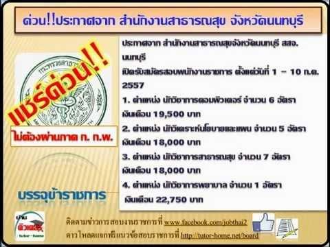 แนวข้อสอบ สำนักงานสาธารณสุขจังหวัดนนทบุรี สสจ.นนทบุรี