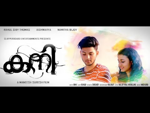 കനി ( KANI ) || Malayalam Short Film 2018 || HD