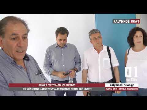 20-6-2019 Επίσκεψη κλιμακίου του ΣΥΡΙΖΑ στο κτίριο που θα στεγαστεί η ΔΟΥ Καλύμνου