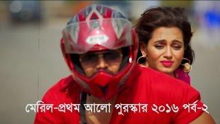 কার সঙ্গে পালালেন নুসরাত ফারিয়া! Meril Prothom alo award 2015 | দুটি মনের অবুঝ ভালোবাসা- ২য়  পর্ব ||
