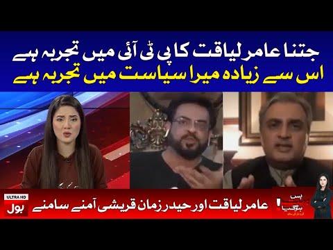 Fight Between Aamir Liaquat and Haider Zaman Qureshi
