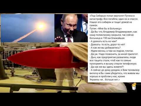 Под Северодвинском бабахнула ядерная игрушка Путина