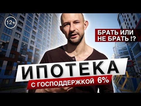 Ипотека с господдержкой 2020. Брать или не брать !?