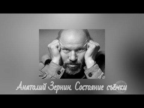 Анатолий Зернин. Состояние съёмки (2019)