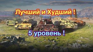 лУЧШИЙ танк 5 уровня - and ХУДШИЙ танк 5 уровня - Обновление 6.6 WoT Blitz - WoT: Blitz