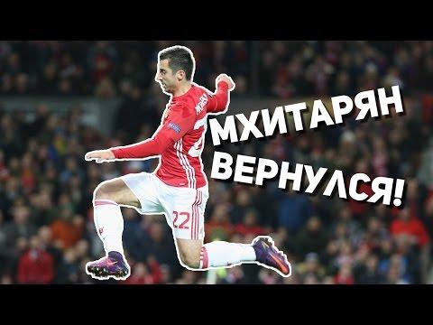Манчестер Юнайтед 4:0 Фейеноорд | Мхитарян вернулся!!!