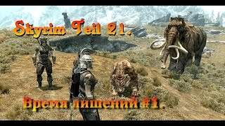 The Elder Scrolls V: Skyrim #21 Время лишений #1