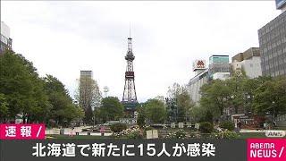 北海道の新たな新型コロナ感染者は15人 2人死亡(20/05/24)