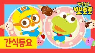 뽀로로 아이스크림 송 | 뽀로로 숫자송 | 뽀로로 음식동요 | 간식동요 | 뽀로로노래 | 뽀로로와노래해요