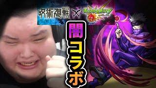 【呪術廻戦コラボ】ガチャに泣かされる23歳ニート