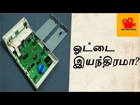 ஓட்டை இயந்திரமா ? Electronic voting machine fraud in india #Tamilscreenreview