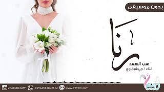 زفات بدون موسيقى 2019 هب السعد دفوف بدون موسيقة زفة رنا غناء مي شرقاوي 2018
