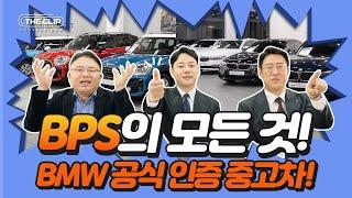 중고차의 T.O.P! BMW가 인증한 'BPS&…