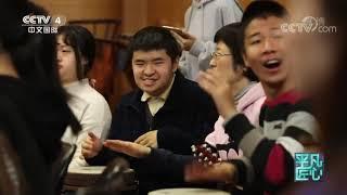 《平凡匠心》 20191222 音乐治疗师·王冰| CCTV中文国际