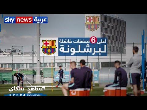 ما هي أغلى 6 صفقات فاشلة أبرمها فريق برشلونة الإسباني؟  - نشر قبل 5 ساعة