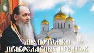 Мы потомки православных предков