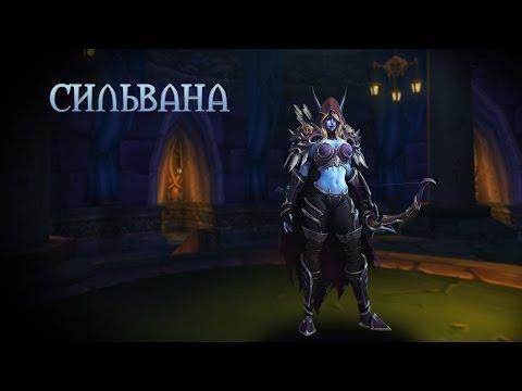видео: heroes of the storm — Сильвана