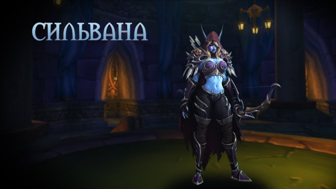 Warcraft секси сильвана