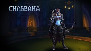Heroes of the Storm — Сильвана
