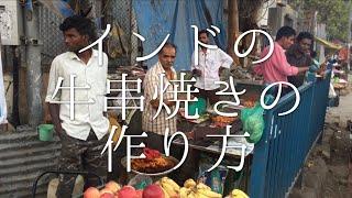 インドの牛串焼きの作り方