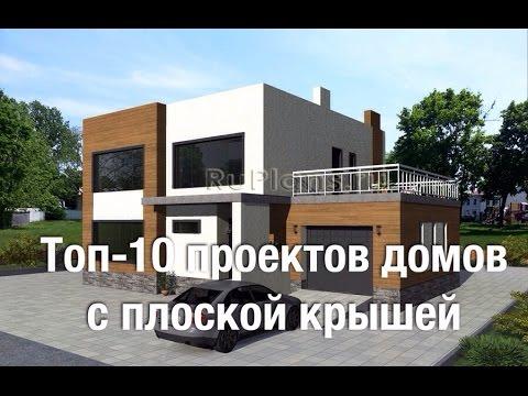 Проекты домов с плоской крышей RuPlans. Топ-10
