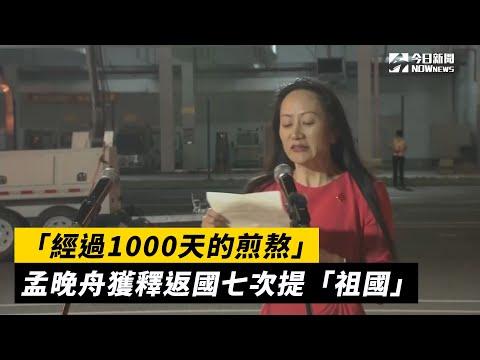 「經過1000天的煎熬」 孟晚舟獲釋返國七次提「祖國」